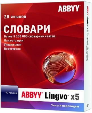 ABBYY Lingvo х5 Professional 20 языков 15.0.591.0