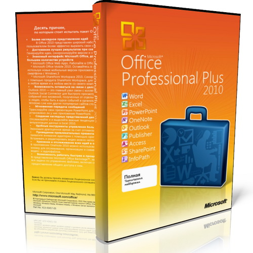 Microsoft Office 2010 Professional Plus 14.0.6106.5005 + Visio Premium + Project Professional SP1 Re