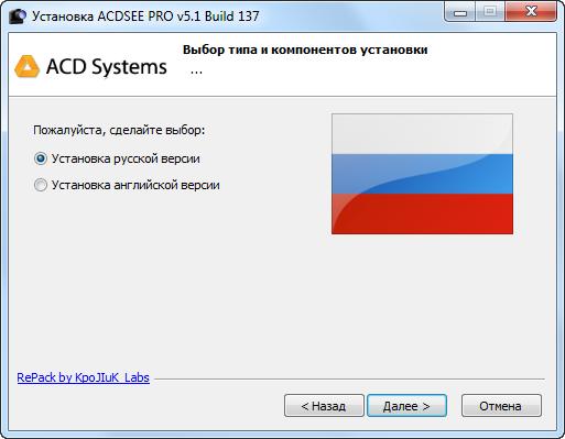 ACDSee Pro - установка