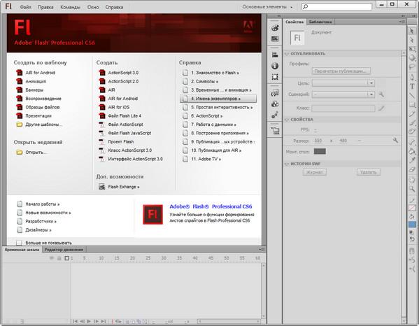 Adobe Flash Professional CS6