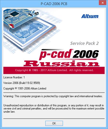 P-CAD 2006 SP2