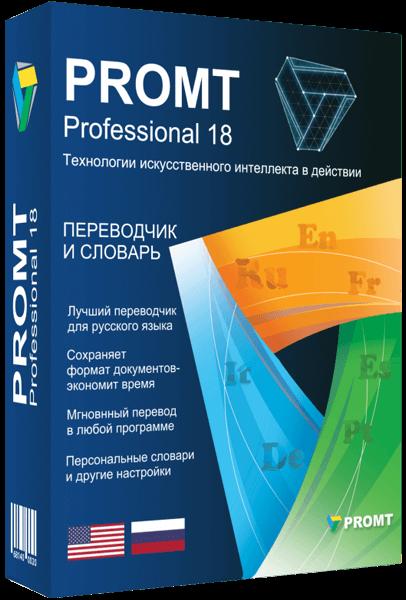 Promt 18 Professional