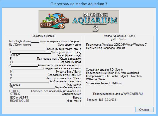 serenescreen marine aquarium 3.3.6041