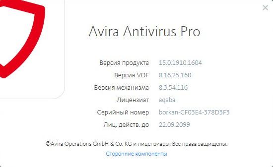 Avira Antivirus 2019
