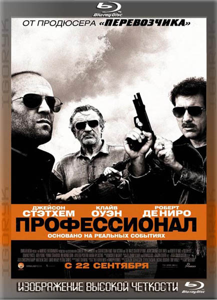 Профессионал (2011) HDRip + BDRip + DVD9
