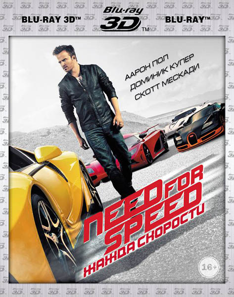 Need for Speed Жажда скорости (2014) BDRip
