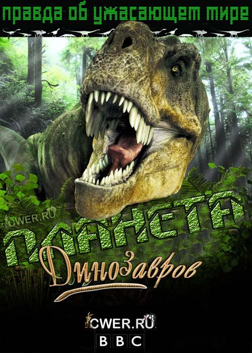 BBC. Планета динозавров