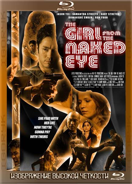 Девушка из Голого глаза