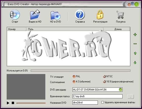 Easy DVD Creator 2.4.0 Rus RePack