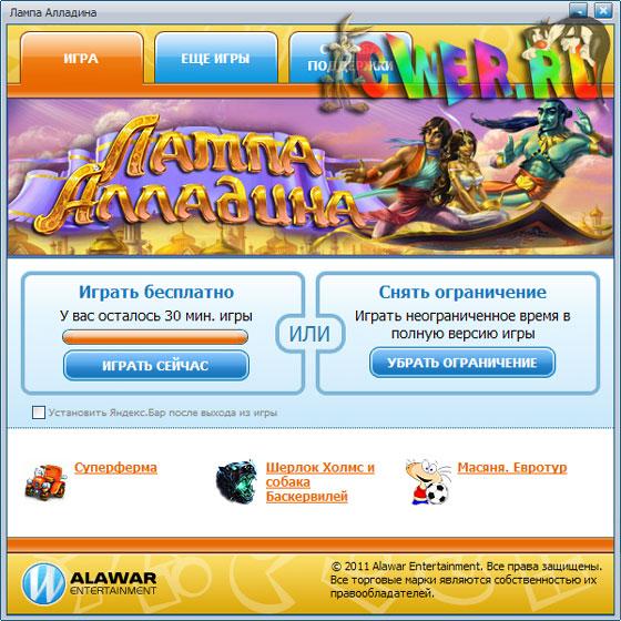 игра новый alawar