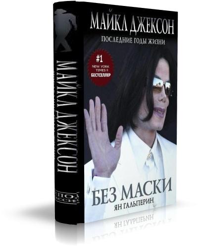 Без маски. Майкл Джексон. Последние годы жизни