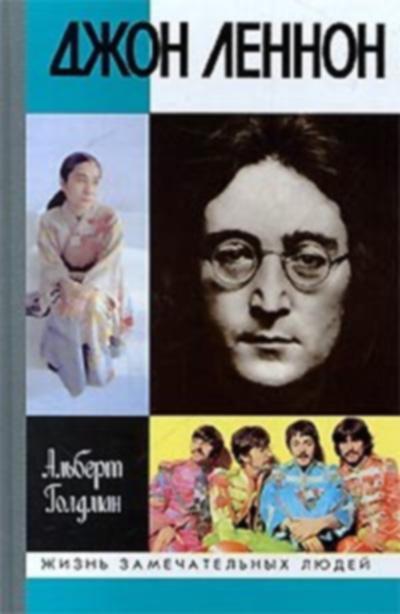 Джон Леннон. ЖЗЛ