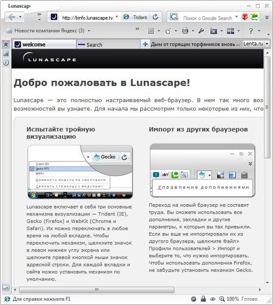 Lunascape 6.5.1 Standard + Full