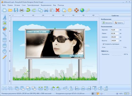 RonyaSoft Poster Designer 2.01.23