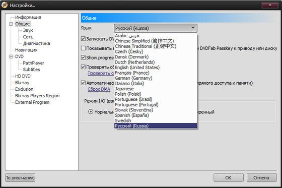 DVDFab Passkey 8.0.3.1 Final