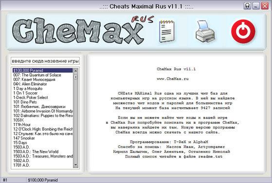CheMax 11.1 Rus