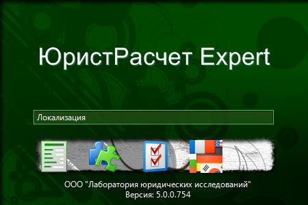 LegalCalc Expert 5.0.0.754