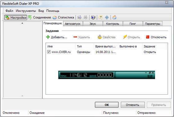 FlexibleSoft Dialer XP Pro 5.4.0.1500