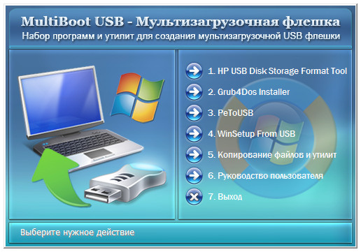 MultiBoot USB 05.12.2011
