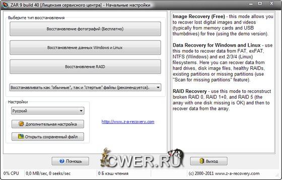 Zero Assumption Recovery 9.0 Build 40