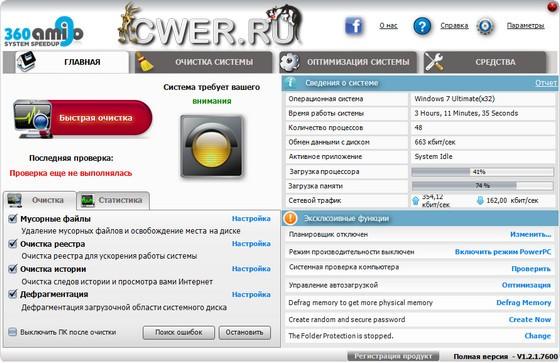 360Amigo System Speedup PRO 1.2.1.7600