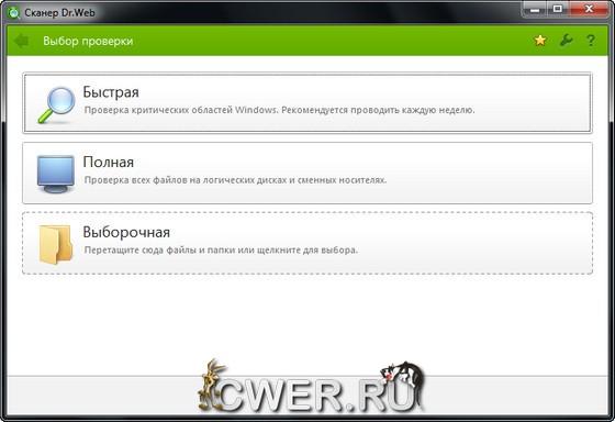 Dr web antivirus dr web security space pro 7 0 0 12130 final 2011 pc