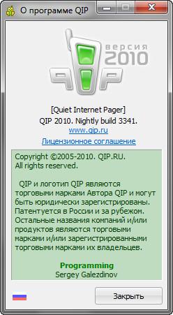 QIP 2010 Build 3341