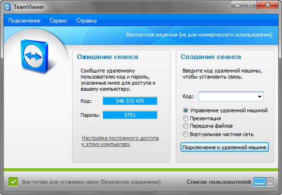 TeamViewer 5.0 Build 7687 Final [Русская версия] TeamViewer_5.0_Build_7687_Final_+_Rus-1