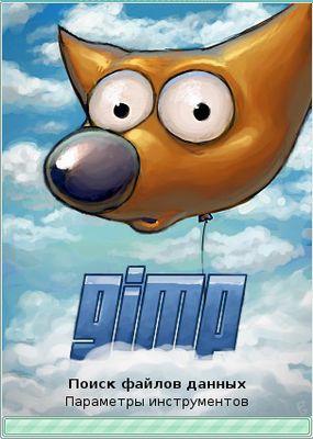 GIMP 2.7.1 / 2.6.10