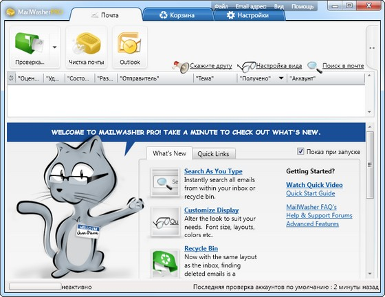 MailWasher Pro 2010 1.0.19 + Rus