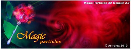 Magic particles 3d скачать