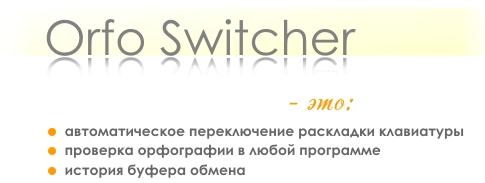Orfo Switcher 2.35