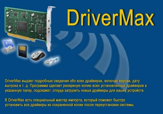 DriverMax 5.91 + Rus