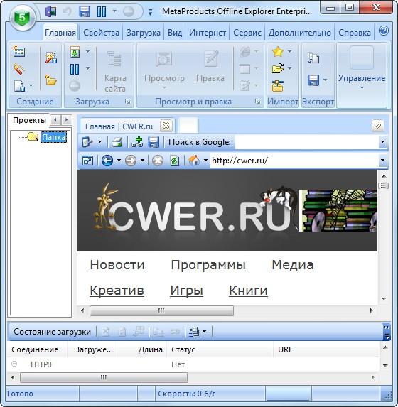 Offline Explorer Enterprise 5.9.3374 SR5