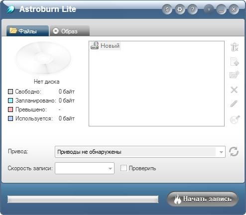 Astroburn Lite 1.5.0.0139