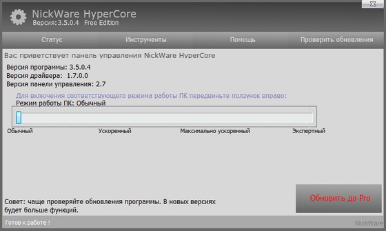 NickWare HyperCore 3.5.0.4