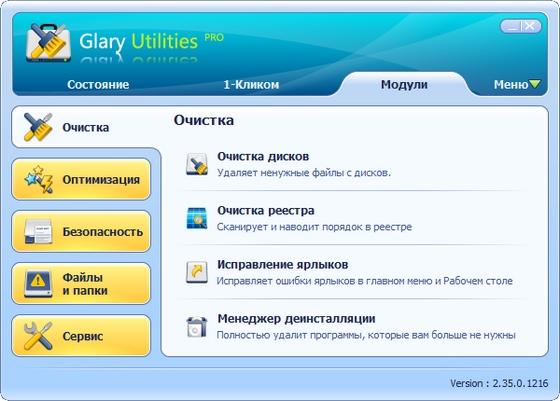 Glary Utilities Pro 2.35.0.1216