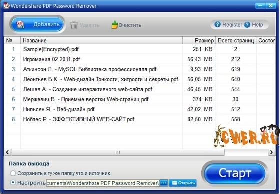 Wondershare PDF Password Remover 1.3.0.3 + Rus
