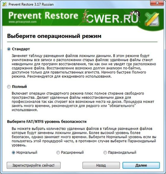 Prevent Restore 3.17