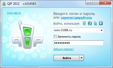QIP 2012 v4.0 Build 6583