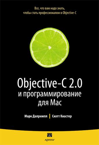 Objective-C 2.0 и программирование для Mac
