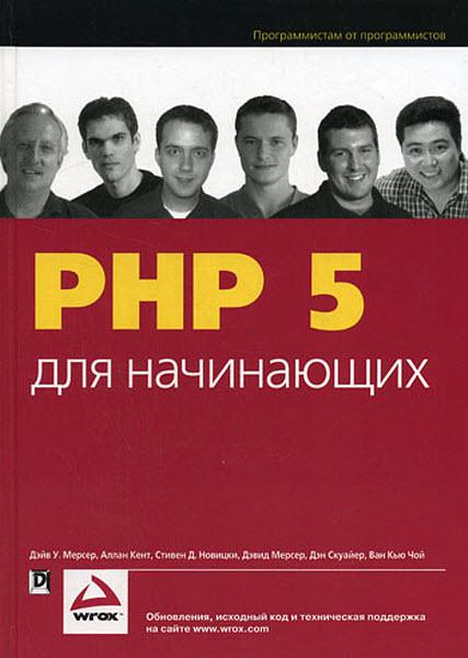 PHP 5 для начинающих