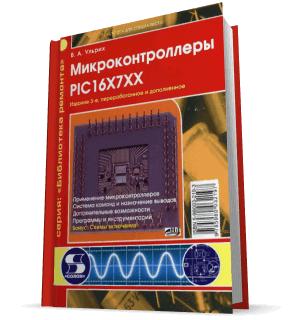 Микроконтроллеры PIC16X7XX