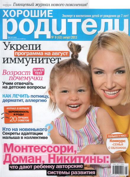 Хорошие Родители №8 2011