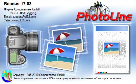 PhotoLine 17