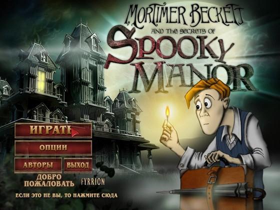 Мортимер Беккетт и тайны поместья с привидениями
