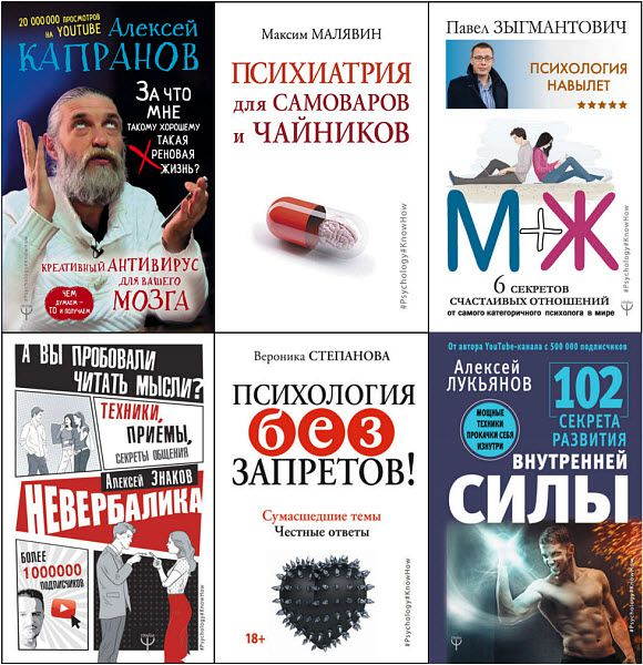#Psychology#Know-How. Сборник книг