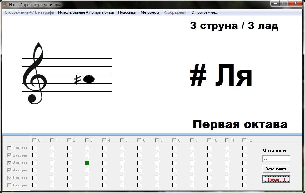Нотный тренажер для гитары v1.4