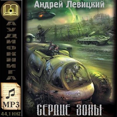 Русская канарейка аудиокнига слушать онлайн