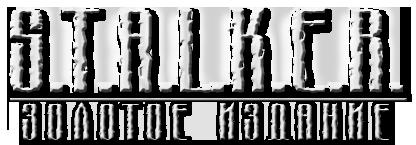 S.T.A.L.K.E.R: Золотое Издание (GSC World Publishing) (Rus) [RePack By R.G. Механики]